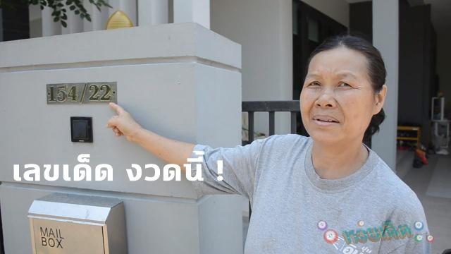 เจองู 2 เมตรเข้าบ้าน หลัง ฝันจับปลาได้ 4-5 ตัว 2