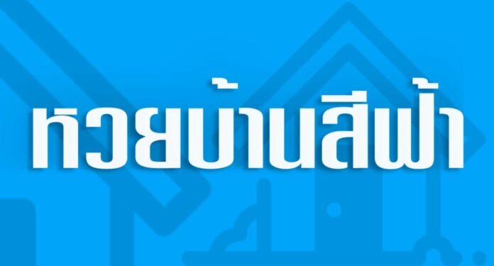 เลขเด็ดบ้านสีฟ้า