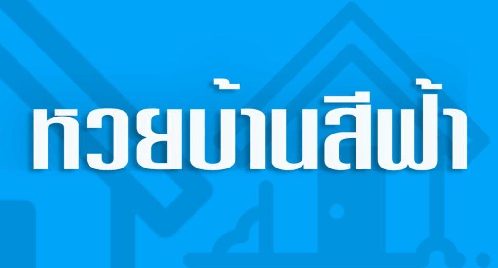 เลขเด็ด หวยบ้านสีฟ้า